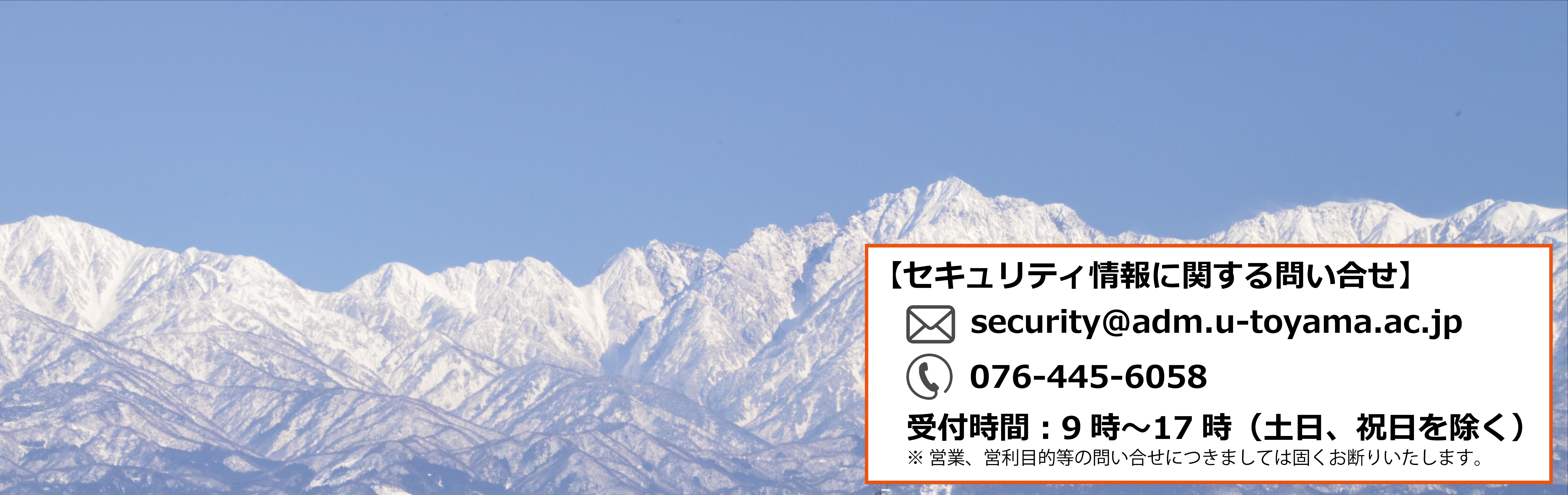 富山大学セキュリティ情報